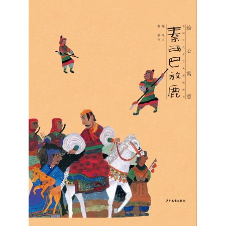 Illustrated Fables Picture Books of Ancient Chinese Fables : The Story of Qin Xiba Who Released the Deer - (Ancient Deer)