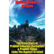 The Great Story of Prophet Zakariya (Zachariah) & Prophet Yahya (John The Baptist) In Islam - eBook