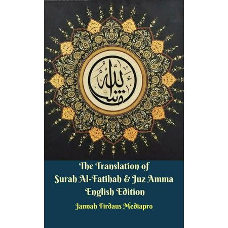 The Translation of Surah Al-Fatihah & Juz Amma English Edition - (Best Tilawat Of Surah Rahman)