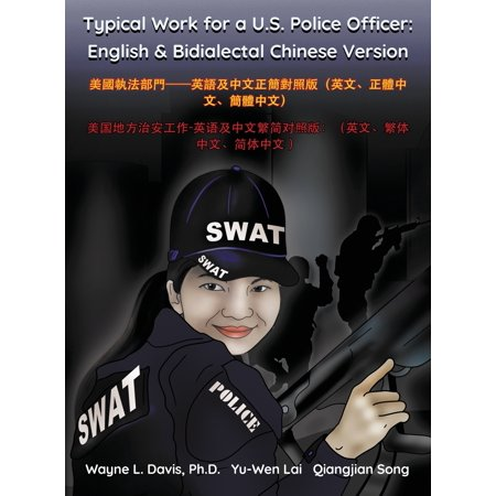 Bidialectal Chinese -: Typical Work for a U.S. Police Officer : English & Bidialectal Chinese Version 美國執法部門──英語及中文正簡對照版(英文、正體中 文、&#3 (Series #HARDBACK) (Hardcover)