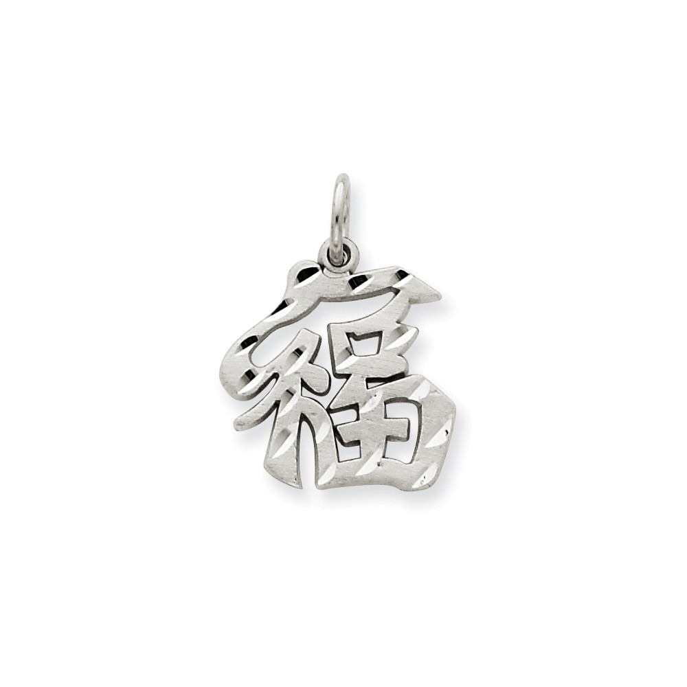 14k White Gold Solid Satin D/C Chinese Good Luck Charm Pendant