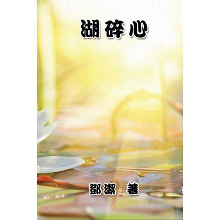 Poetry of Heartfelt Love - eBook