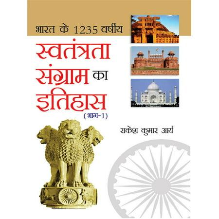 Bharat Ke 1235 Varshiya Swatantra Sangram Ka Itihas: Bhag-1 - eBook