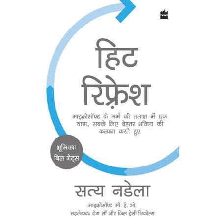 Hit Refresh: Microsoft ke Marm ki Talaash Mein Ek Yatra, Sabke Liye Behtar Bhavishya ki Kalpana Karte Hue - (Original Ek Mukhi Rudraksha Price In India)