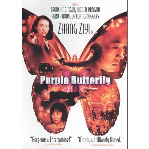 Purple Butterfly (Widescreen)
