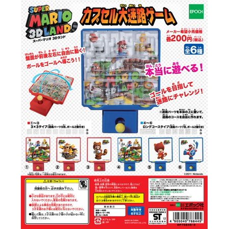 Super Mario 3D Land Mini Maze Capsule Game (1 Random) - Halloween Maze Game