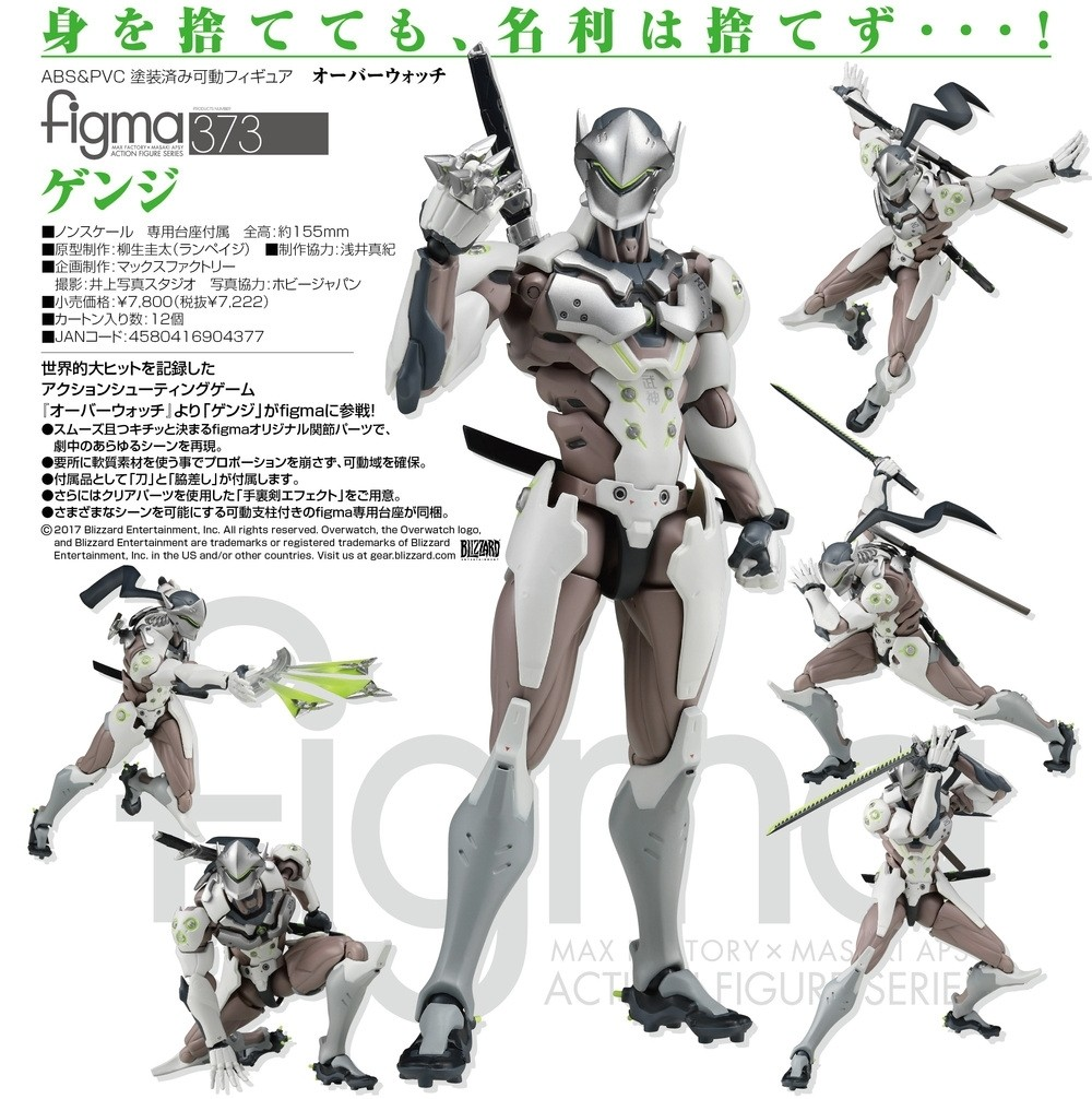 Max Factory Figma Overwatch Genji Action Figure