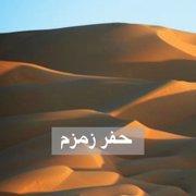 كتاب صوتي زمزم - Audiobook