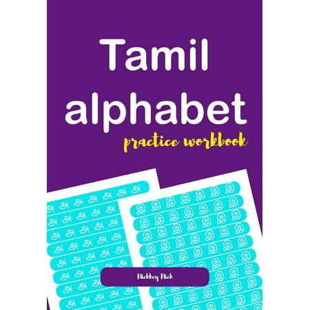 Tamil alphabet practice workbook - eBook