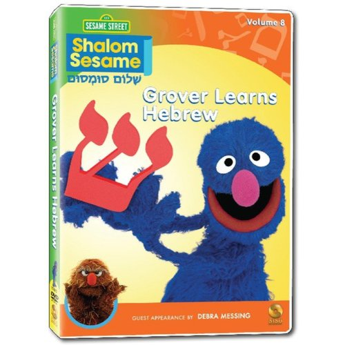 Shalom Sesame, Vol. 8: Grover Learns Hebrew (Full Frame)