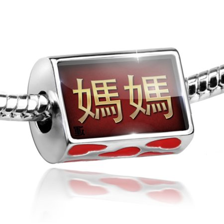 Bead Mother Chinese characters, letter red / yellow Charm Fits All European Bracelets ()