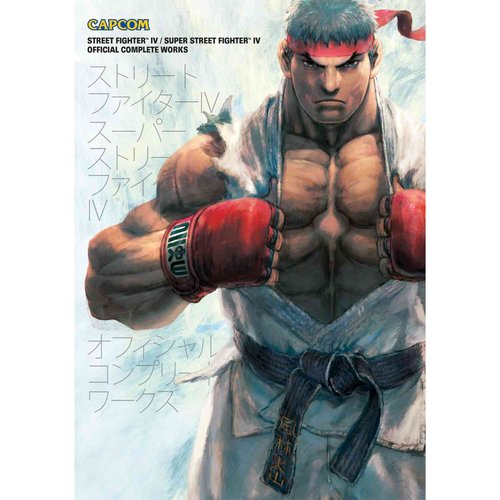 Street Fighter IV & Super Street Fighter IV: Official Complete Works