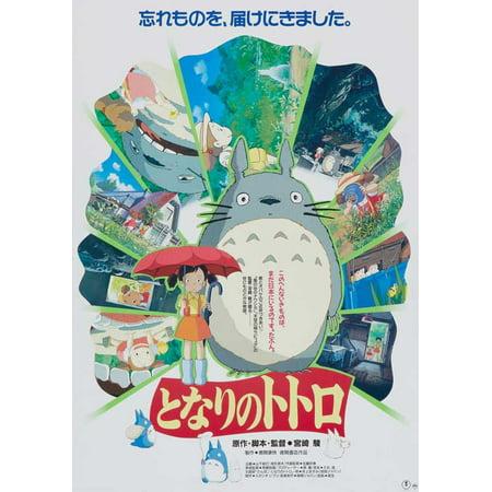 My Neighbor Totoro (1988) 11x17 Movie Poster (Japanese)