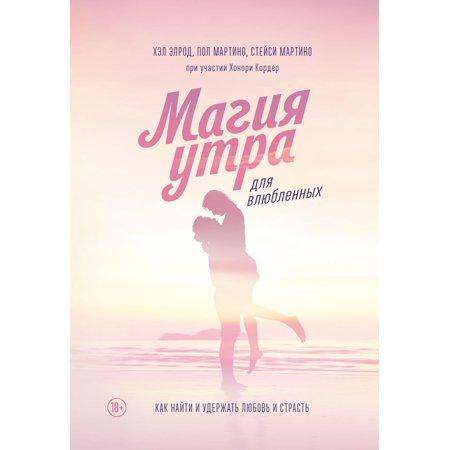 Магия утра для влюбленных - eBook