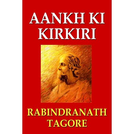 Aankh Ki Kirkiri (Hindi) - eBook