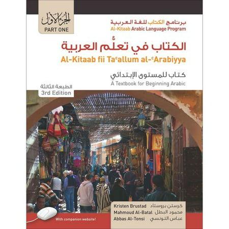 Al-kitaab Fii Ta Callum Al-carabiyya: A Textbook for Beginning Arabic by