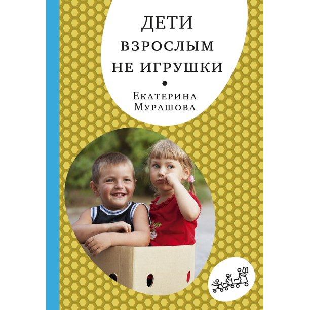 Дети взрослым не игрушки - eBook