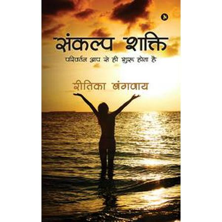 Shakti Floor - Sankalp Shakti - eBook