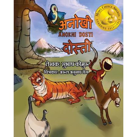 Anokhi Dosti (Hindi) : - A Children's Picture Book in (Hindi Shayari For Anchoring In Annual Function)
