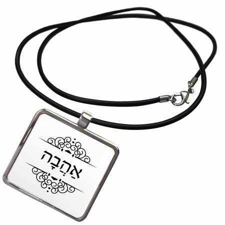 3dRose Ahava word for Love in Hebrew with nikud. Ahavah ivrit black and white - Necklace with Pendant (ncl_165157_1)