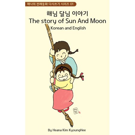 The Story of Sun and Moon (한글 Korean) - 01.1 -