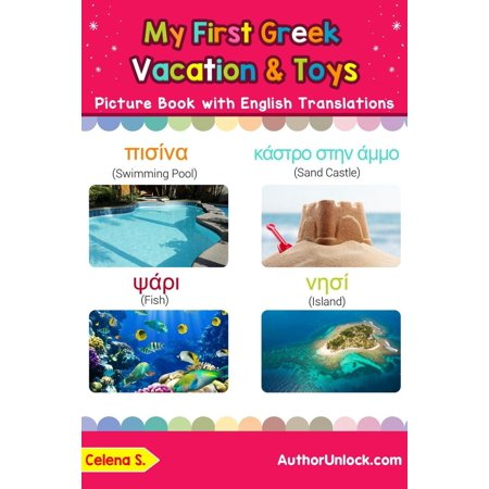 My First Greek Vacation & Toys Picture Book with English Translations - eBook ()
