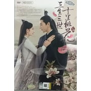 Best Chinese Tv Boxes - Eternal Love - Chinese TV Drama DVD Boxset Review