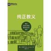 纯正教义 (Sound Doctrine) (Chinese) - eBook