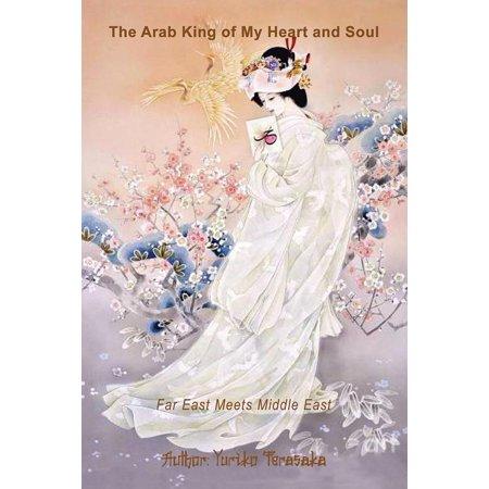 The Arab King of My Heart and Soul - eBook (King Of My Soul Matt Redman Chords)