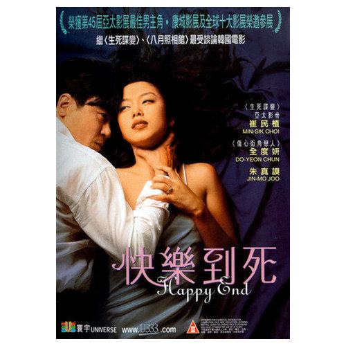 Happy End (2000)