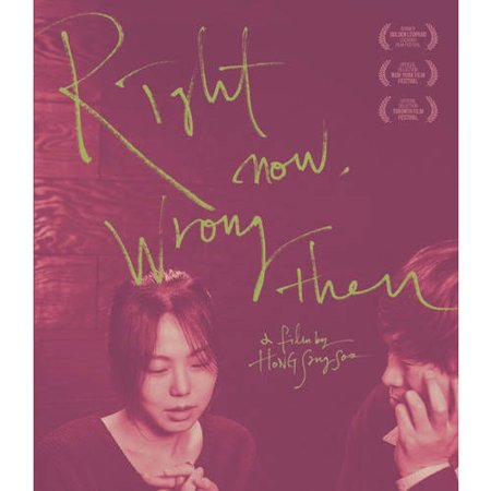 Right Now  Wrong Then  Blu Ray