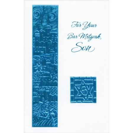 Freedom Greetings Two Blue Foil Panels on White Bar Mitzvah Card - Bar Mitzvot