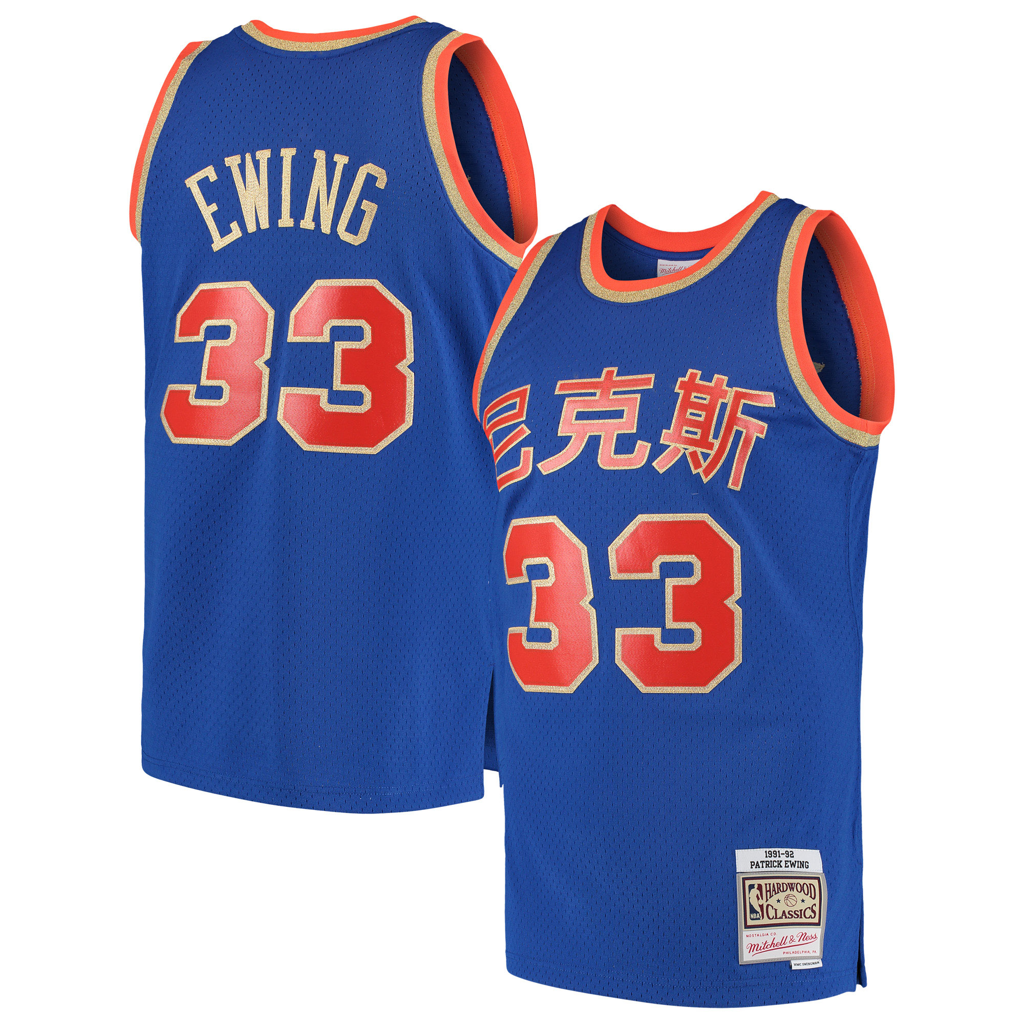 huge discount 173bb 1bfd9 Patrick Ewing New York Knicks Mitchell & Ness 2019 Chinese New Year  Swingman Throwback Jersey - Royal
