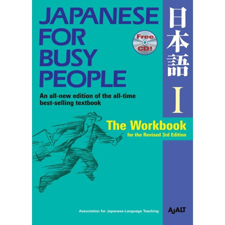 Japanese for Busy People I : The Workbook for the Revised 3rd