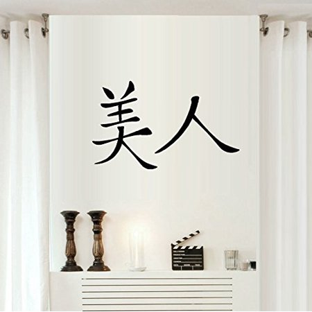 Best Priced Decals: Chinese Symbols (21 to choose from) Wall or Window Decal (Beauty) 12