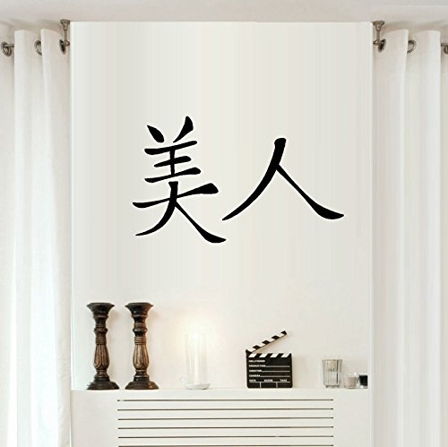 """Best Priced Decals: Chinese Symbols (21 to choose from) Wall or Window Decal (Beauty) 12"""" x 20"""""""