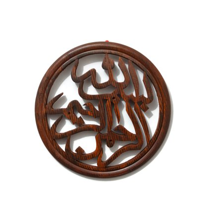 Islamic Wall Art Bismillah Besmele Basmallah in the Name of God (Allah) on Hand Crafted Wood 12