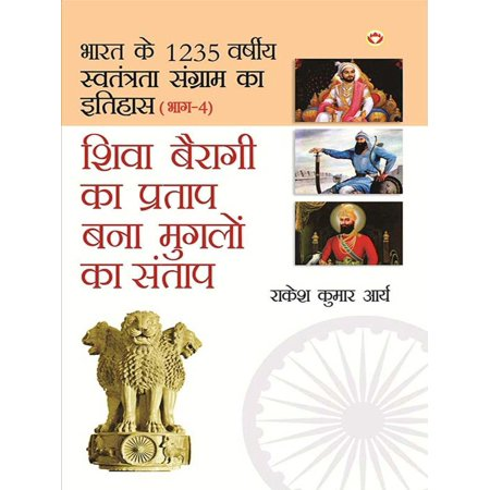 भारत के 1235 वर्षीय स्वतंत्रता संग्राम का इतिहास - भाग 4 : शिवा बैरागी का प्रताप बना मुगलों का संताप - Shiva Bairagi ka Pratap Bana Muglon ka Santap - eBook