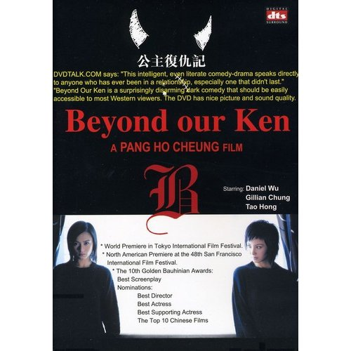Beyond Our Ken (Cantonese)