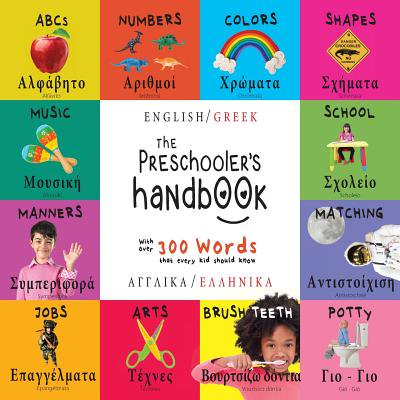 The Preschooler's Handbook : Bilingual (English / Greek) (Angliká / Elliniká) ABC's, Numbers, Colors, Shapes, Matching, School, Manners, Potty and Jobs, with 300 Words that every Kid should Know: Engage Early Readers: Children's Learning