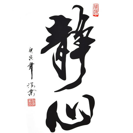Chinese Calligraphy Home Study Room Wallpaper Decal Wall