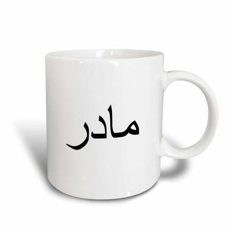 3dRose Word for Mom in Persian Farsi script. Mother in different languages, Ceramic Mug,
