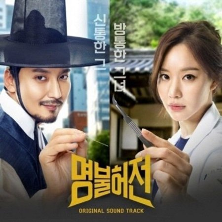 Live Up To Your Name DR.HEO OST 2017 Korean TVN TV Show Drama Ajoong,Namgil O.S.T (Halloween Live Tv 2017)