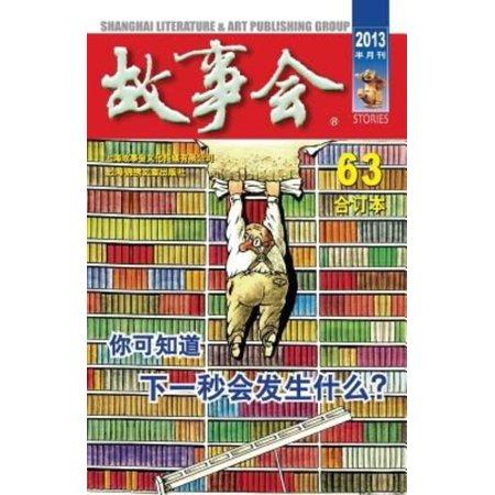 Gu Shi Hui 2013 Nian He Ding Ben 9