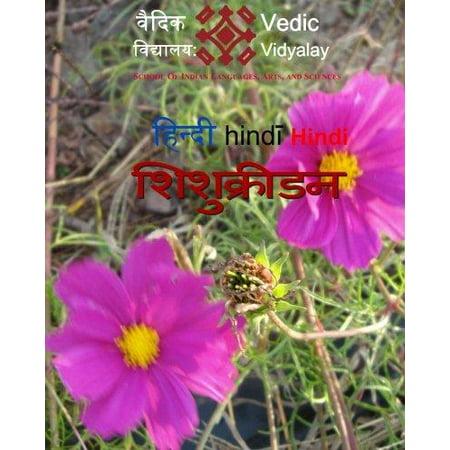 Shishukridan - A Hindi Learning Book for Children - image 1 de 1