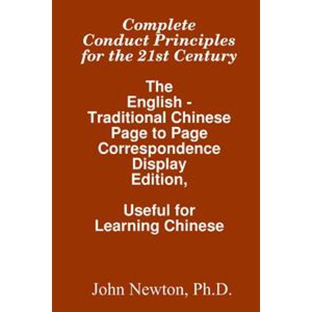 Century Chinese Export (Complete Conduct Principles for the 21st Century: The English - Traditional Chinese Page to Page Correspondence Display Edition, Useful for Learning Chinese - eBook )