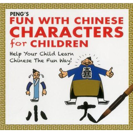 Peng's Fun with Chinese Characters for Children : Help Your Child Learn Chinese the Fun Way! (Chinese Attire For Kids)