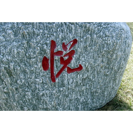 24 Character Display (LAMINATED POSTER Painted Engraved Displayed Chinese Rock Character Poster Print 24 x)
