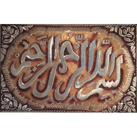 Excellent Islamic HAJJ HAJI OR HOUSEWARMING GIFT IDEA Wall Art Bismillah in the Name of God (Allah) on Hand Crafted Metal Plate 22.5