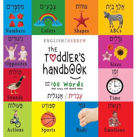 The Toddler's Handbook : Bilingual (English / Hebrew) (עְבְרִית/אָנְגלִי) Numbers, Colors, Shapes, Sizes, Abc BC Animals, Opposites, and Sounds, with Over 100 Words That Every Kid S (English Hebrew)